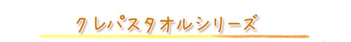 サクラクレパス タオルギフト 内祝 入園入学