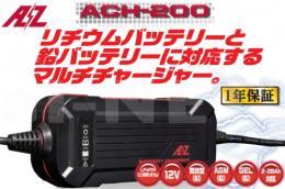 【1年保証】AZバッテリーチャージャー ACH-200 (充電器)フル装備 リチウムバッテリー対応