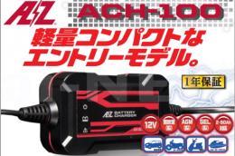 【1年保証】AZバッテリーチャージャー ACH-100 (充電器)フル装備