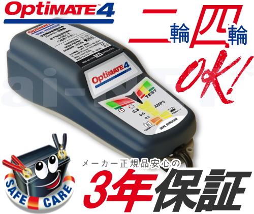【送料無料】tecMATE(テックメート) バッテリーチャージャー OPTIMATE4 Dual フルオートマチック 12V対応 3年保証(充電器)