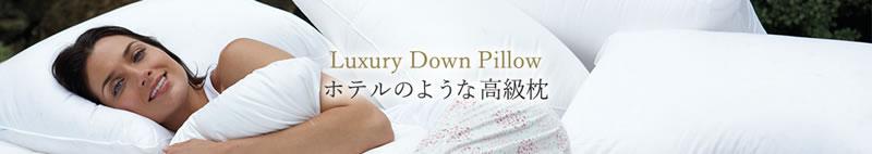 ホテルのような高級枕