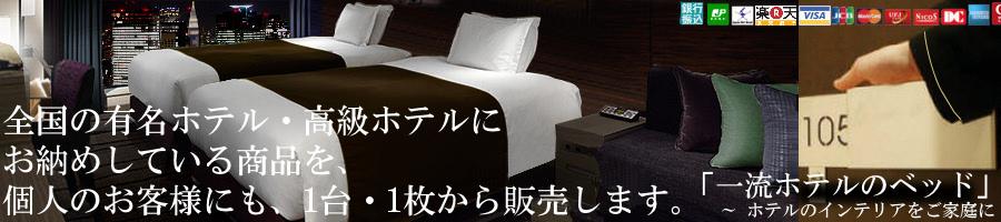 一流ホテルのベッド
