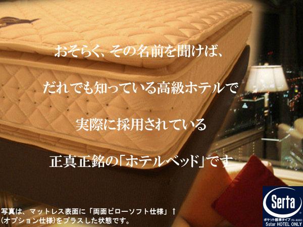 おそらく、その名前を聞けば、だれでも知っている高級ホテルで実際に採用されている正真正銘の「ホテルベッド」です。