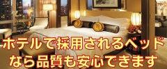 ホテルで採用されるベッドなら安心