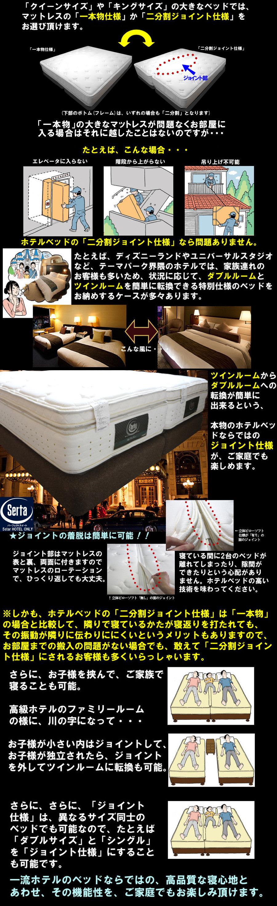 大きなベッドで眠りたい?
