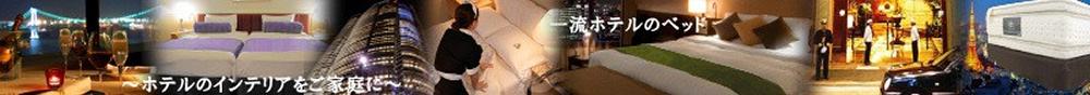 ホテルの業務用マットレスや旅館のベッド