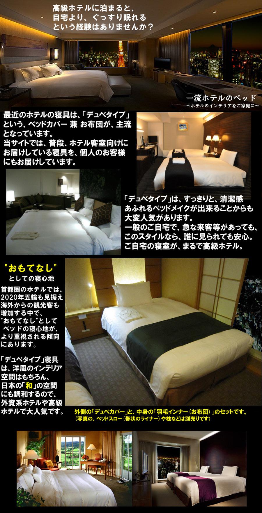 ホテルのベッドをご家庭に