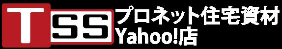 プロネット住宅資材Yahoo!店