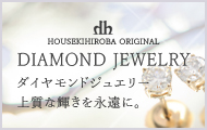 宝石広場オリジナルダイヤ