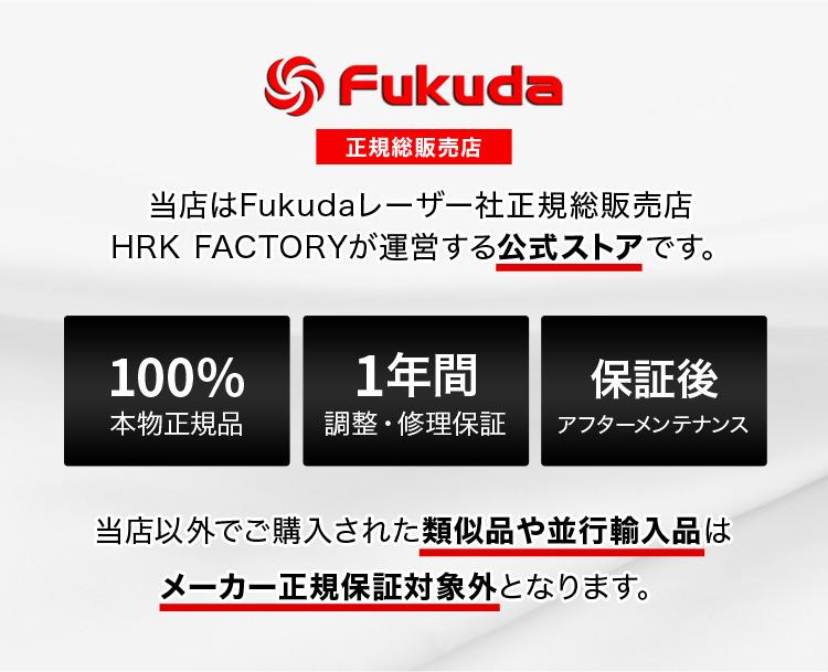 Fukudaレーザー公式ストアです