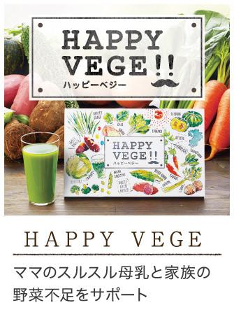 HappyVage