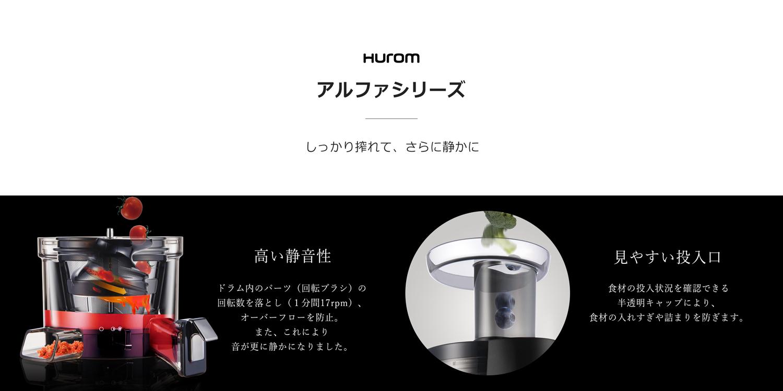 Hurom アルファシリーズ - しっかり搾れて、さらに静かに - 「高い静音性」 ドラム内のパーツ(回転ブラシ)の回転数を落とし(1分間17rpm)、オーバーフローを防止。また、これにより音が更に静かになりました。|「見やすい投入口」 食材の投入状況を確認できる半透明キャップにより、食材の入れすぎや詰まりを防ぎます。