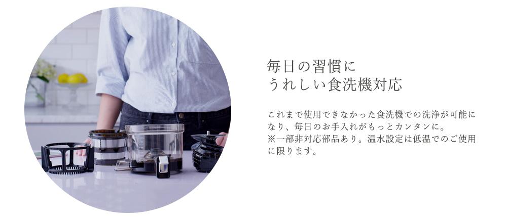 毎日の習慣にうれしい食洗機対応 - これまで使用できなかった食洗機での洗浄が可能になり、毎日のお手入れがもっとカンタンに。※一部非対応部品あり。温水設定は低温でのご使用に限ります。