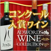 コンクール入賞ワイン