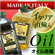 イタリア直輸入オイル