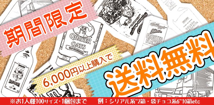 6,000円以上購入で送料無料