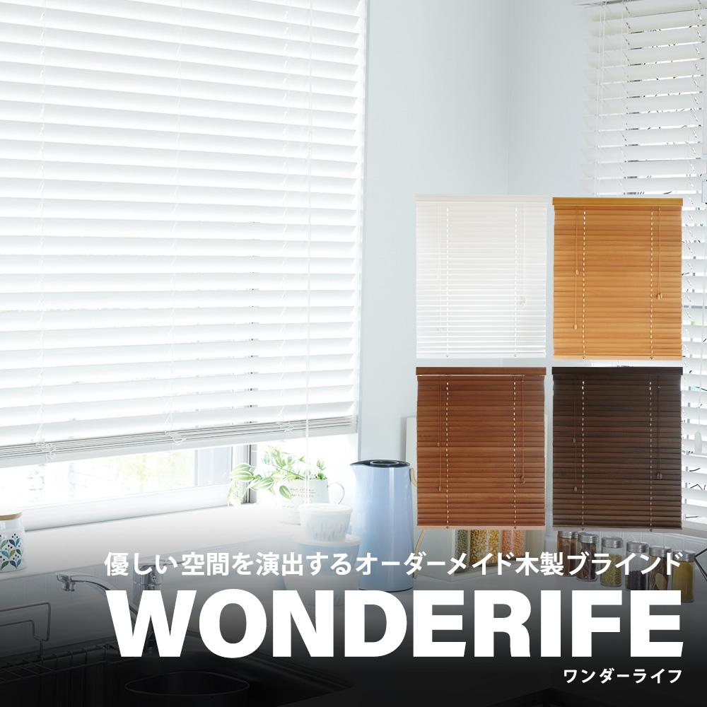 優しい空間を演出するオーダーメイド木製ブラインド「WONDERIFE」ワンダーライフ