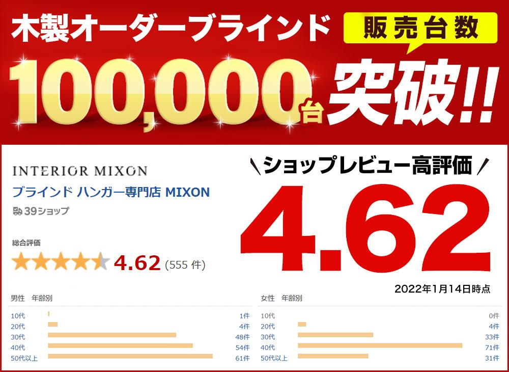 木製オーダーブラインド販売台数10,000台突破! ショップレビュー高評価