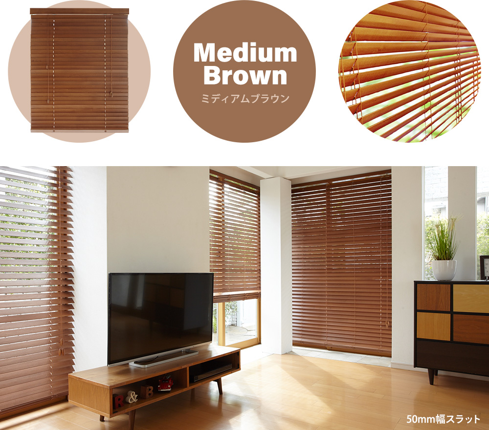 Medium Brown ミディアムブラウン