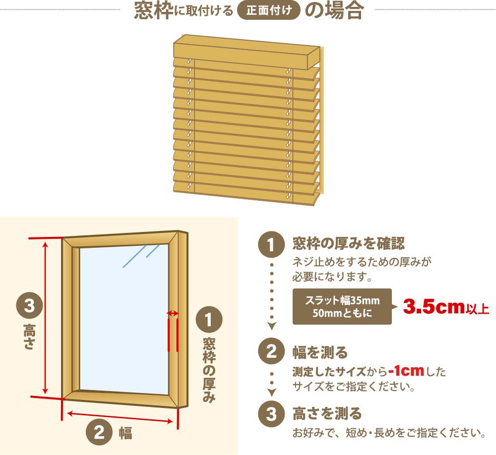 窓枠に取付ける「正面付け」の場合