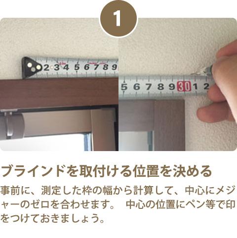 1.ブラインドを取付ける位置を決める