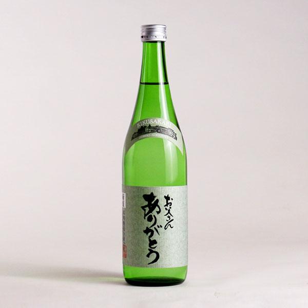 1:父の日限定ラベル<br>菊盛「純米吟造り」