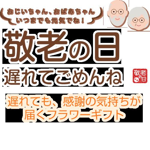 敬老の日 プレゼント・ギフト特集