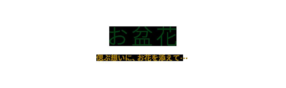 花キューピットのお盆(新盆・初盆)おすすめギフト 2019