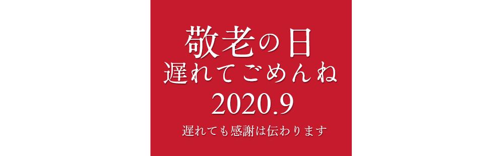 花キューピットの敬老の日プレゼント特集 2018
