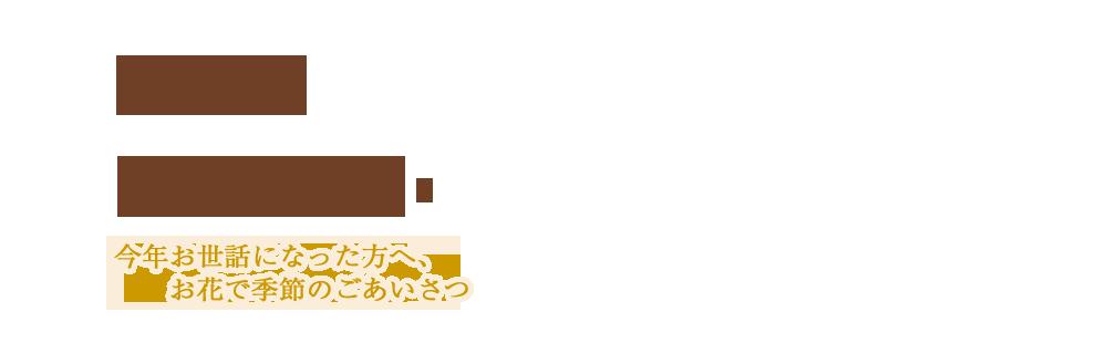 花キューピットの寒中見舞い 産直花鉢特集