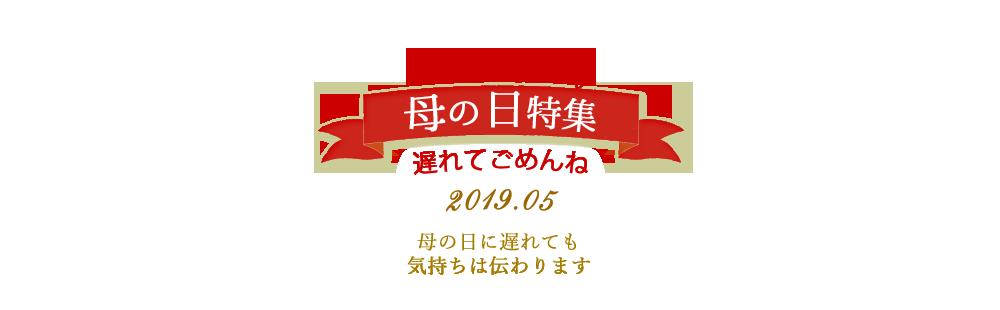 花キューピットの母の日プレゼント特集2019