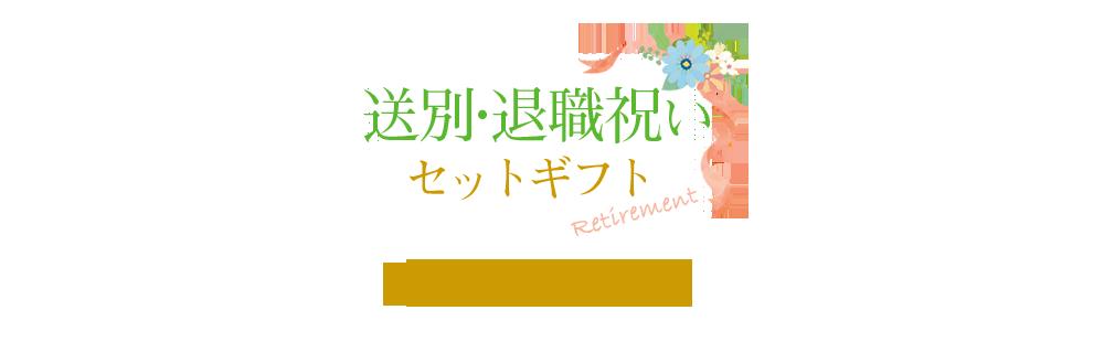 キューピットの送別・退職祝いセットギフト