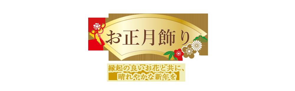 花キューピットのお正月飾り特集