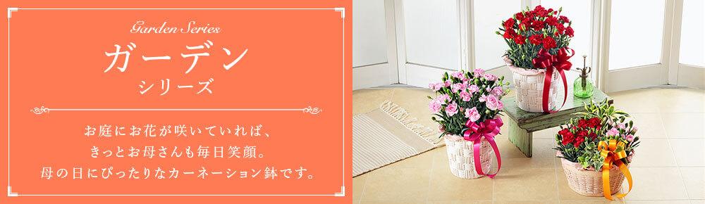 """""""ガーデン""""シリーズ"""