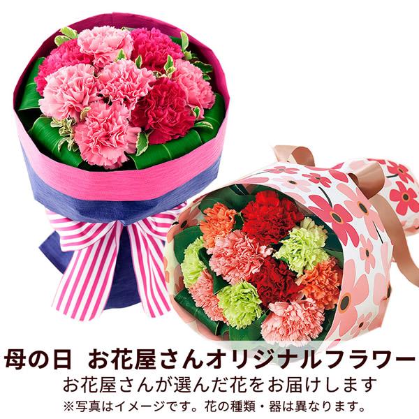 【おすすめ】花束 mbp003 |花キューピットの2019母の日フラワー特集