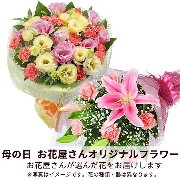 【おすすめ】花束 mbp004 |花キューピットの2019母の日フラワー特集