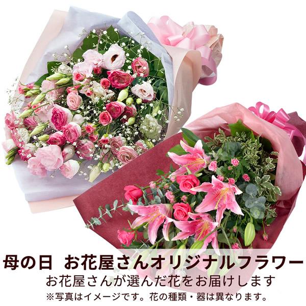 【おすすめ】花束 mbp008 |花キューピットの2019母の日フラワー特集