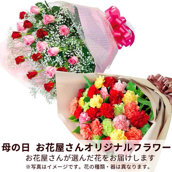 【おすすめ】花束 mbp010 |花キューピットの2019母の日フラワー特集