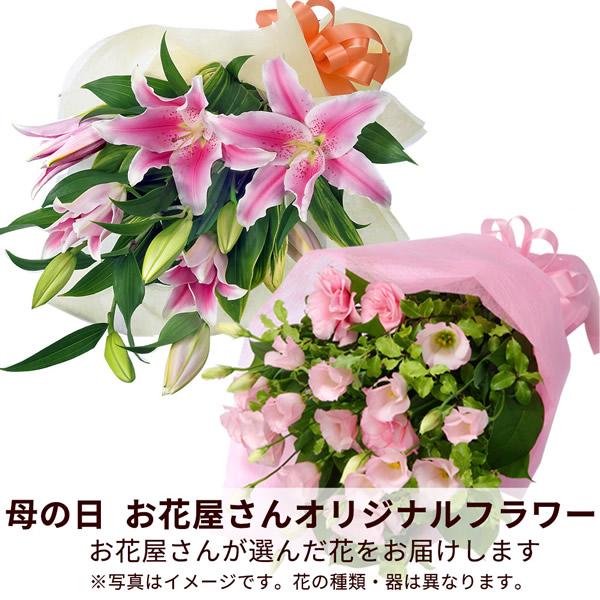 母の日のおすすめ・花束  花キューピットの母の日当日おすす