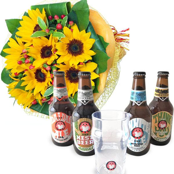 ひまわりのブーケと父の日限定 常陸野ネストビール&グラスセット u08511134 |花キューピットの2019父の日セットギフト特集