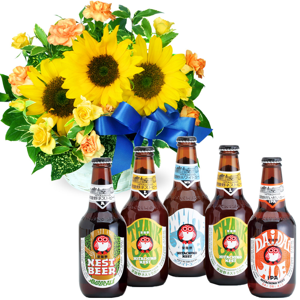 ひまわりのリボンアレンジメントと父の日限定 常陸野ネストビール5本セット u13511038  花キューピットの2020父の日セット