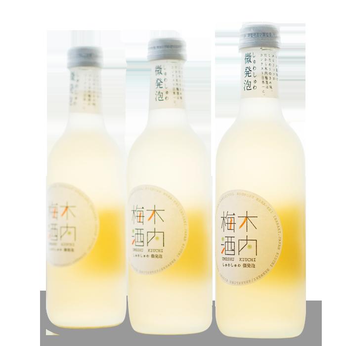 【木内酒造】 しゅわしゅわ木内梅酒3本セット|送別・退職祝いセットギフト 2019