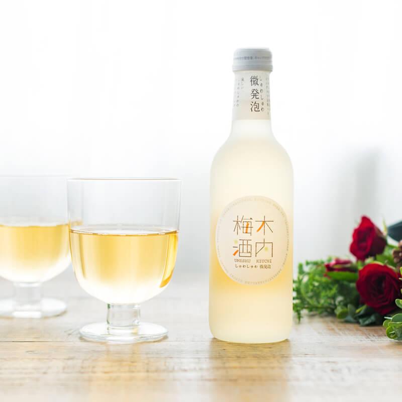 年代を問わず人気の「梅酒」をプレゼント