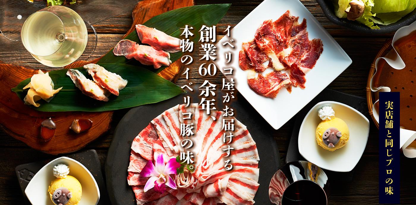 イベリコ豚専門店 イベリコ屋 Yahoo! ヤフー店 イベリコ屋がお届けする本物のイベリコ豚の味