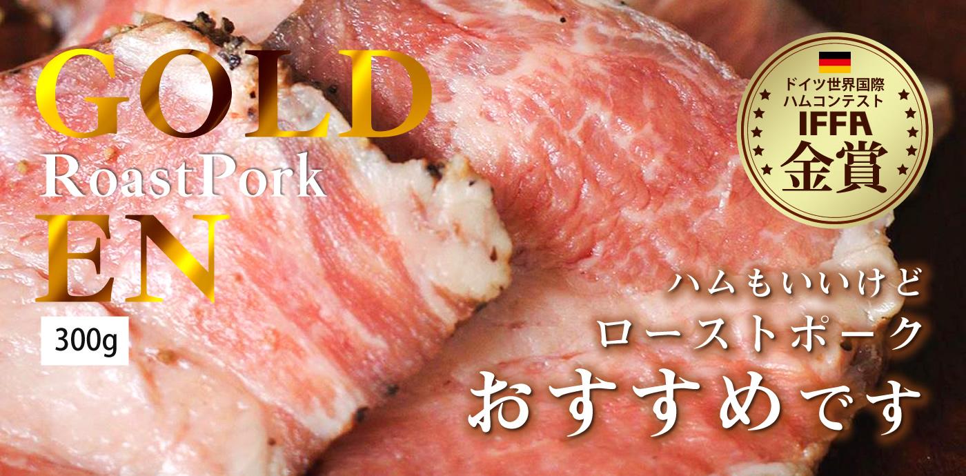 イベリコ豚専門店 イベリコ屋 Yahoo! ヤフー店 ローストポーク