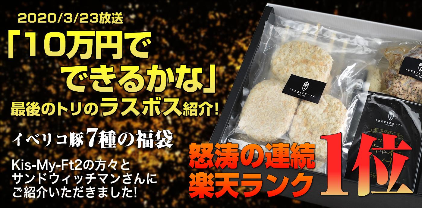 イベリコ豚専門店 イベリコ屋 Yahoo! ヤフー店 テレビ朝日 10万円でできるかなで話題の福袋