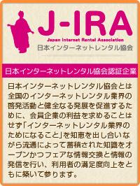 J-IRA