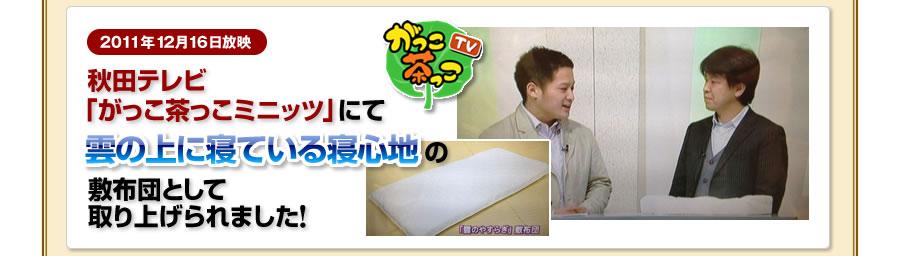秋田テレビ「がっこ茶っこミニッツ」にて取り上げられました!