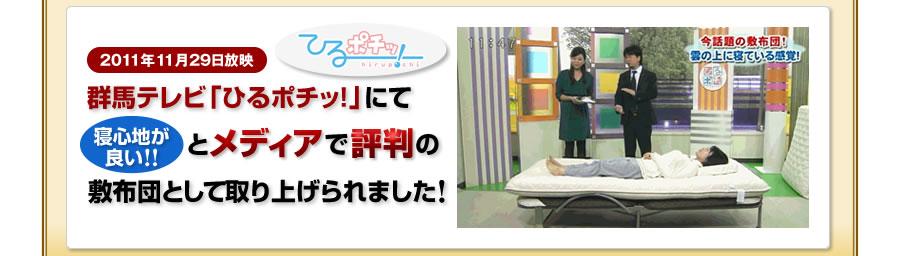 群馬テレビ「ひるポチッ!」にて取り上げられました!