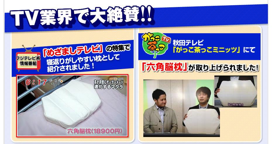 めざましテレビで紹介されました!!